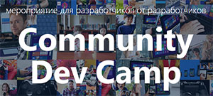 Community Dev Camp